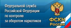 Наркоконтроль РФ