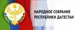 Народное собраниеРД
