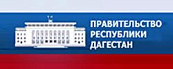 правительство РД