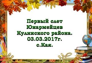 Слет Юнармейцев_1